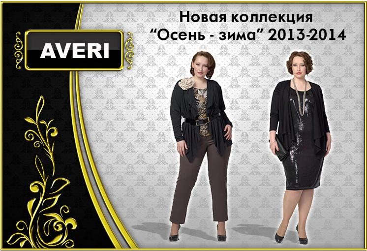 Бутик Женской Одежды Больших Размеров Доставка