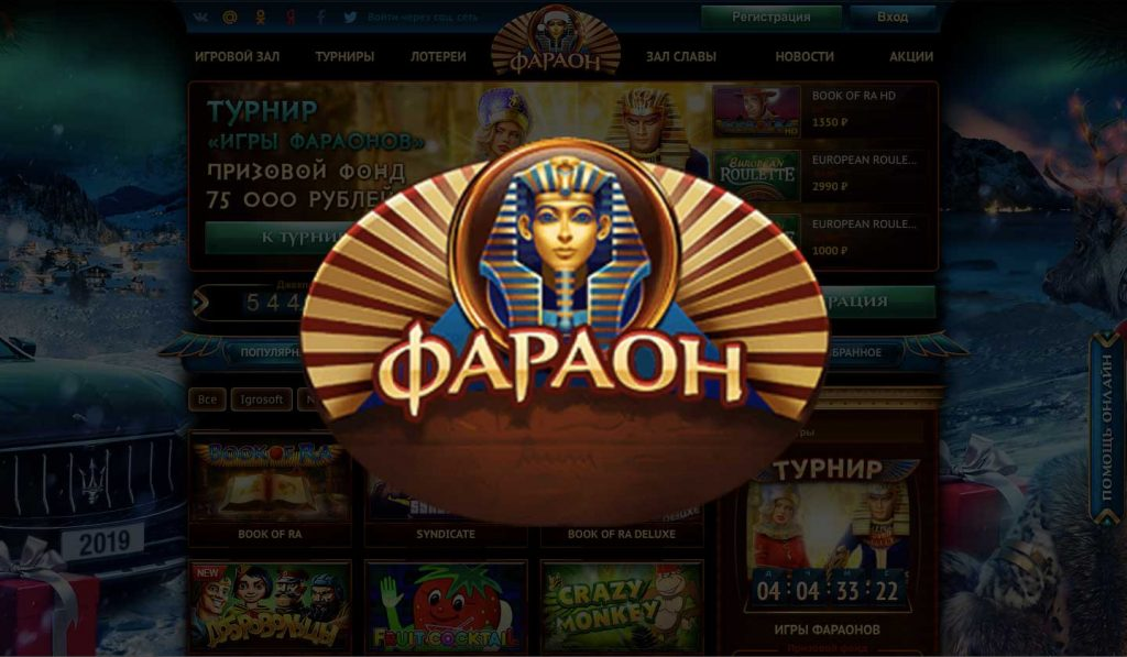 как зарегистрироваться в казино фараон