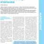 pages_from_um_5_2014-4-1.jpg