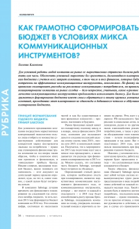 pages_from_um_7_2014_1-8-1.jpg